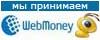 �� ������� WebMoney